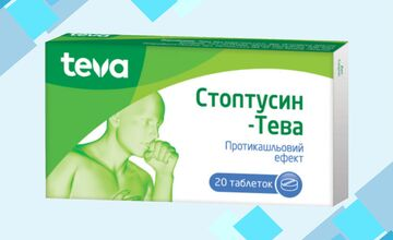 Стоптусин - Тева